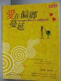 【書寶二手書T6/社會_QKX】愛在偏鄉蔓延-臺北醫學大學學生志工社團服務行腳_林進修
