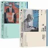 溫德斯談電影全集套書(二冊):《溫德斯談電影情感創作&影像邏輯》、《溫德斯談電影