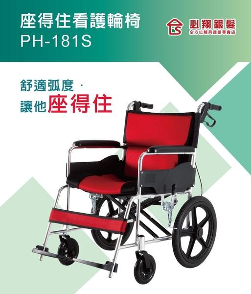 必翔銀髮 座得住看護輪椅 PH-181S(未滅菌)18吋小輪