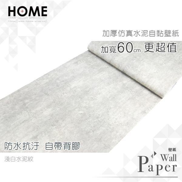 【南紡購物中心】淺白水泥紋 防水自黏壁紙 復古工業風水泥紋壁紙