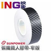 SUNPOWER 碳纖鐵人保護膠帶 易撕易貼防水不殘膠 ((窄版)) 公司貨 鏡頭膠帶 相機膠帶 鐵人膠帶