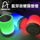 【CAMPING ACE 野樂 觸控式三段 藍芽音響 露營燈】ARC-280/露營燈/小夜燈/氣氛燈/藍芽音響