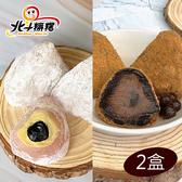 北斗麻糬.冰粽禮盒(2盒)(火龍果芝麻+黑糖珍珠風味)(奶素)﹍愛食網