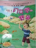 【書寶二手書T6/兒童文學_HNM】月芽灣的寶藏_鄭淑麗