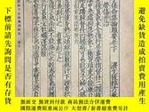 二手書博民逛書店罕見靈歧子保命集論類要(下)Y106429 王雲五 上海商務館 出版1936