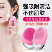 潔面儀矽膠美白神器無線充電式防水家用臉部毛孔清潔器粉刺洗臉刷  酷斯特數位3C