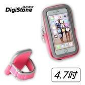 ★現折100元+免運費★DigiStone 4.7吋手機運動臂包/可觸控/耳機孔(for iPhone 6/7或4.7吋以下手機)-粉色x1P