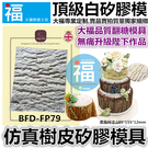 仿真樹皮矽膠模[BFD-FP79] 翻糖...