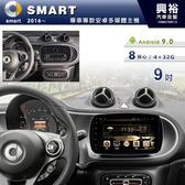 【專車專款】16~19年SMART專用9吋螢幕安卓多媒體主機*藍芽+導航+安卓(倒車選配)*8核心