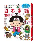 (二手書)名著大家讀:日本童話20篇