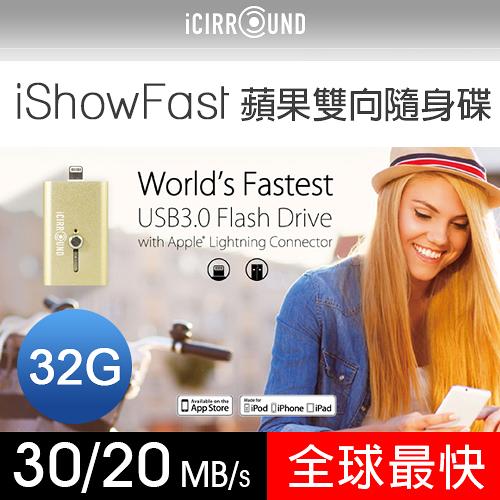 【marsfun火星樂】iShowFast 32G極速iPhone隨身碟/OTG隨身碟/記憶卡/資料傳輸備份搬移iOS/PC/Mac適用