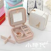 便攜式首飾盒 旅行韓版首飾包 小巧戒指耳釘飾品盒 SS-02