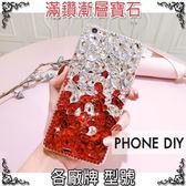 小米 華為 LG Zenfone4 華碩 NOKIA8 Mate10 Pro 小米6 手機殼 水鑽殼 滿鑽漸層寶石 訂製