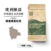 【咖啡綠商號】玻利維亞卡拉納比珍珠圓豆水洗咖啡豆-蜂蜜橘香紅茶(一磅)