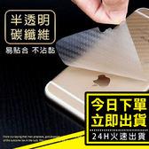 [24hr-台灣現貨] iphone 6s plus 7 plus 卡夢紋 碳纖維 背貼 透明 機身保護膜 軟膜貼 保護貼 背膜