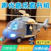兒童玩具飛機超大慣性仿真直升飛機男孩寶寶3歲音樂玩具車模型  圖拉斯3C百貨