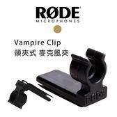 黑熊館 RODE Vampire Clip 領夾式 麥克風夾 翻領 夾座 Lavalier MIC 麥克風