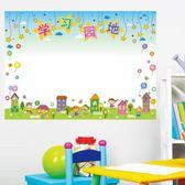 學習園地可擦寫粘紙兒童房幼兒園墻貼紙卡通邊框墻紙自粘白板貼畫