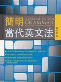 簡明當代英文法
