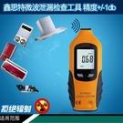 鑫思特HT-M2微波檢測儀 輻射探測器 泄漏檢測儀微波爐輻射檢測 快速出貨