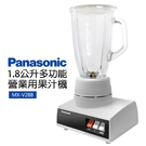 Panasonic 國際牌 1800ml 玻璃杯果汁機 MX-V288/ MXV288