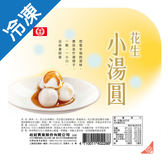 桂冠花生小湯圓200G /盒【愛買冷凍】