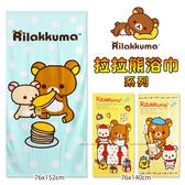 San-X Rilakkuma 拉拉熊浴巾系列 純棉 浴巾/海灘巾