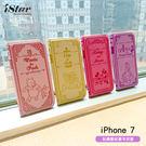 iPhone 8/7 手機殼 迪士尼 正版授權 施華洛世奇貼鑽壓紋書本皮套 硬殼 4.7吋- 米奇/米妮/奇奇蒂蒂