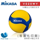 MIKASA 螺旋型橡膠排球 橡膠 室內 / 室外球 黃藍色 5號 10入 客製化 免費印字 MKV020WY 原價4800元