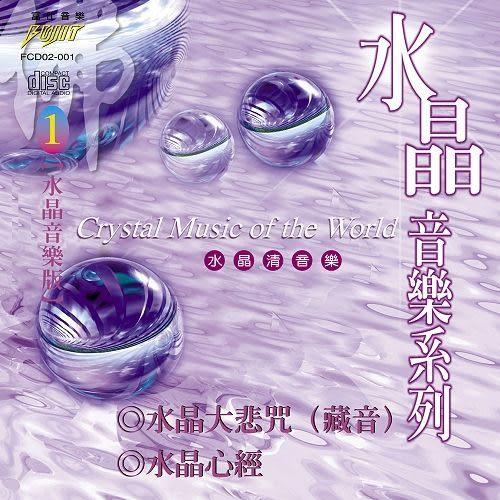水晶音樂系列 水晶音樂版 1 CD (音樂影片購)