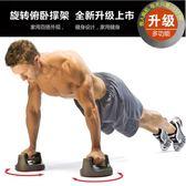 俯臥撐架 俯臥撐支架練臂肌胸肌旋轉型俯臥撐架健身器材家用男訓練俯臥撐器 潮先生igo