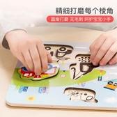拼圖 可來賽拼圖手抓板2-3歲男女孩1寶寶兒童智力開發早教益智玩具