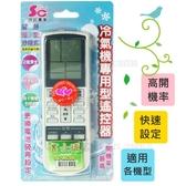 【九元  】SCAC007 冷氣 遙控器富士通冷氣遙控器萬用遙控器冷氣機設定