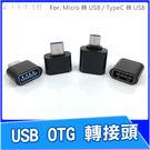 迷你 USB OTG 轉接頭 OTG Micro TypeC 轉 USB 手機傳輸 OTG手機平板 轉接鍵盤滑鼠隨身碟