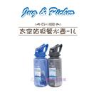 【我們網路購物商城】聯府 ES-1000 太空站吸管水壺-1L 隨身壺 隨行杯 隨手瓶 水壺