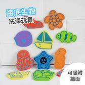 海底生物EVA洗澡玩具 戲水玩具 泡泡浴玩具