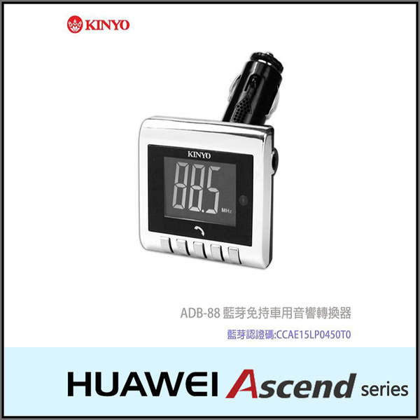 ☆KINYO 耐嘉 ADB-88 藍芽免持車用音響轉換器/華為 HUAWEI G7 PLUS/Ascend G300/G330/G510/G525/G610/G700/G740