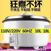 110V伏/220V60HZ10L電飯鍋船用15人份外貿大型鼓型電飯煲煮蒸飯鍋  【PinkQ】