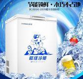 冰箱 家用小型冰櫃冷藏冷凍轉換冷櫃igo【韓國時尚週】