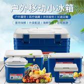 車載保溫箱 車載戶外冰桶保溫箱便攜外賣送餐冷藏箱商用 食品冰塊保鮮箱家用·夏茉生活YTL