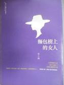 【書寶二手書T8/言情小說_LFG】麵包樹上的女人_張小嫻