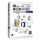 超實用業務總管人資的辦公室WORD必備50招省時技(2016/2019)