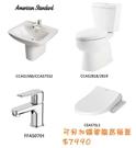 【麗室衛浴】AMERICAN STANDARD 美標超值組合優惠專案B 雙體馬桶 + 短腳柱面盆+ 單槍面盆龍頭