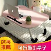 黑五好物節❤床上書桌寢室筆記本電腦做桌可折疊懶人小桌板學生宿舍神器小桌子
