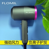吹風機 抖音吹風機網紅款負離子家用護髮電吹風220/110v美規FLOMIL風筒 伊蒂斯 110v
