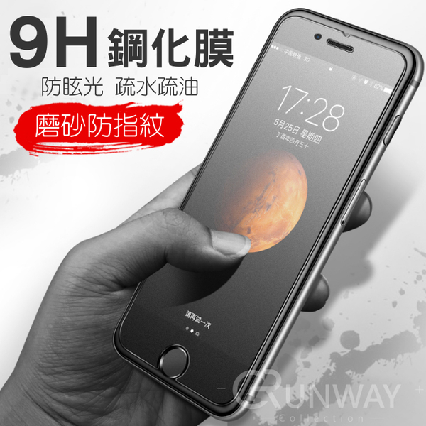 【現貨】iphone XS max XR X 霧面 磨砂 防指紋 疏水疏油 防眩光 9H 鋼化膜 玻璃膜 I8 I7 plus 保護貼