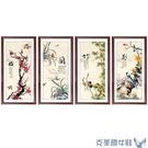 新中式梅蘭竹菊掛畫中國風壁畫四條屏國畫沙發背景墻畫客廳裝飾畫 尺寸:40*80 MKS免運