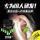 專業隔音耳塞防噪音睡眠靜音睡覺用神器防打呼嚕器抗噪  花樣年華