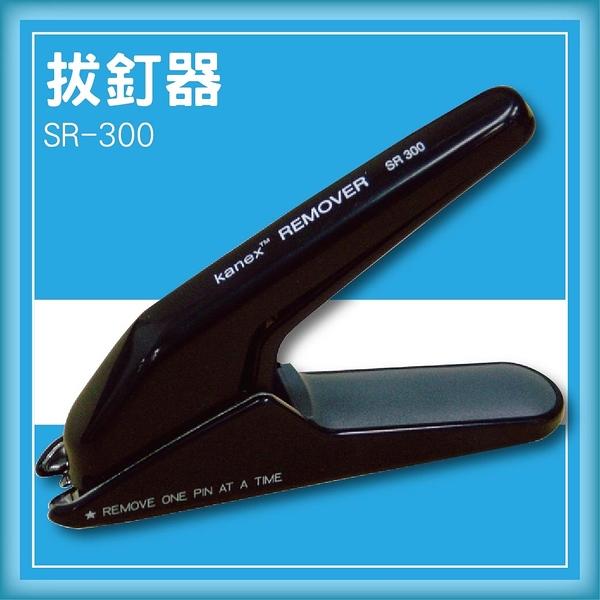 【限時特價】Kanex SR-300 拔釘器[釘書機/訂書針/工商日誌/燙金/印刷/裝訂]