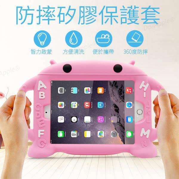 【G45】卡通 可愛 小孩 防撞 防摔 矽膠 保護套 2017 2018 New iPad 3 Air 2 Mini 4